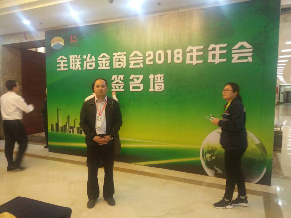 Metallurgical Mine Association of China meeting