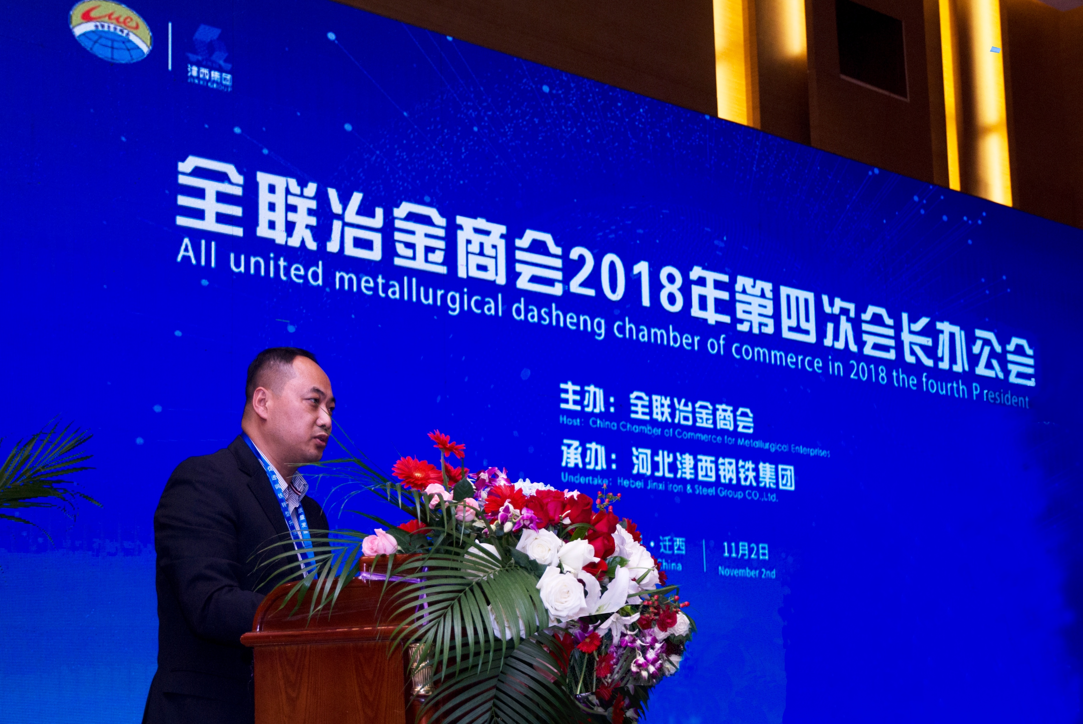 CHINA METALLURGICAL COMMERCE ASSOCIATION HOLD THE 2018 4TH MEETING  IN JING XI HEBEI CHINA ON NOVERMBER 3,2018.