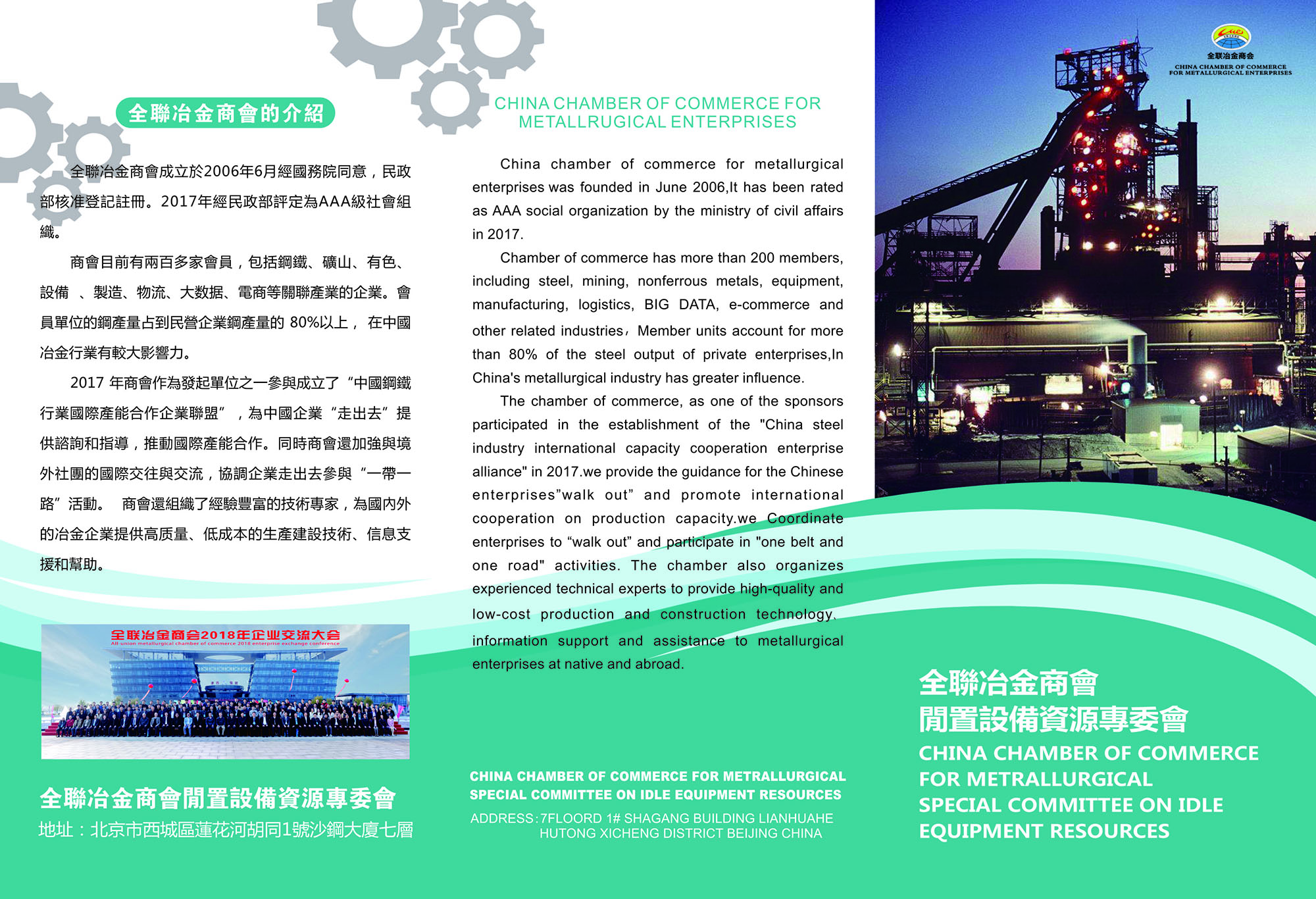 CHINA CHAMBER OF COMMERCE FOR METALLRUGICAL